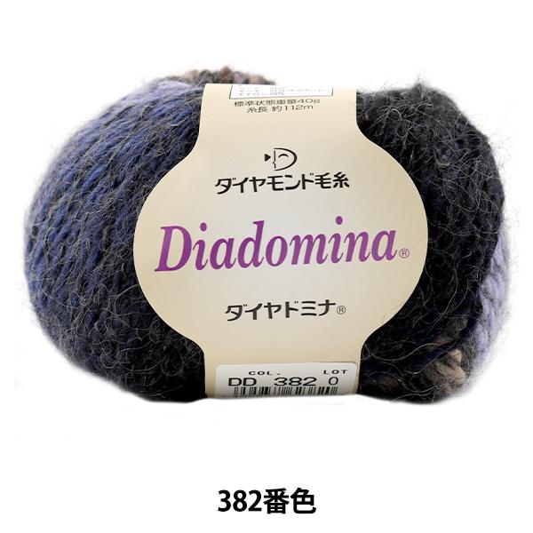 秋冬毛糸 『Diadomina (ダイヤドミナ) 382番色』 DIAMOND ダイヤモンド