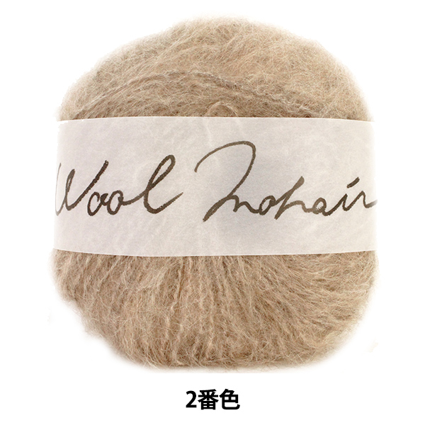 秋冬毛糸 『Wool Mohair(ウールモヘヤ) 2番色』 DARUMA ダルマ 横田