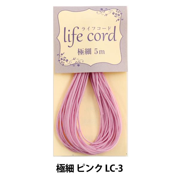 手芸糸 『ライフコード極細 ピンク LC-3』