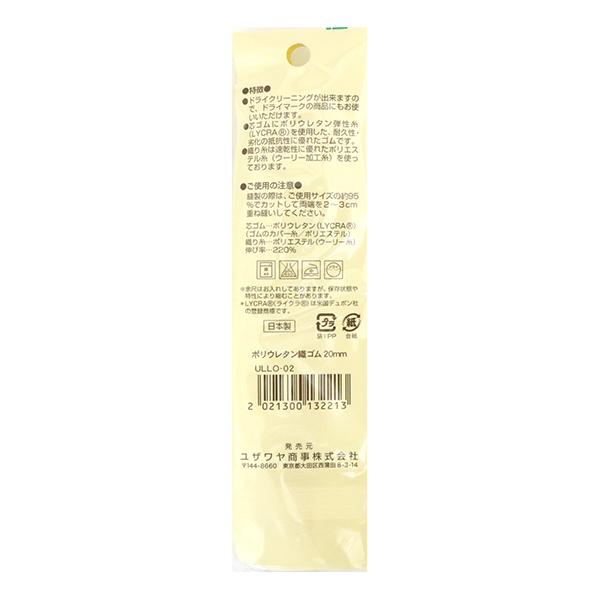 ゴム 『ライクラ 織ゴム 20mm巾×1M ULLO-20』