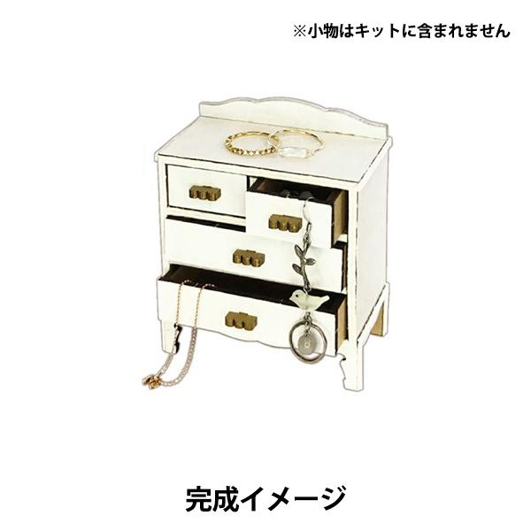 手芸キット 『ミニチュアアンティーク家具 アクセスタンド チェスト MAK-07』