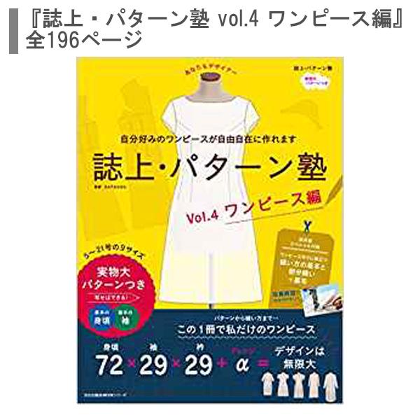 書籍 『誌上・パターン塾 vol.4 ワンピース編』 文化出版局