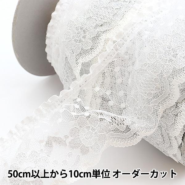 【数量5から】 レース 『ラッセルフリル 幅約6.5cm ホワイト×シルバー 25002-WS』