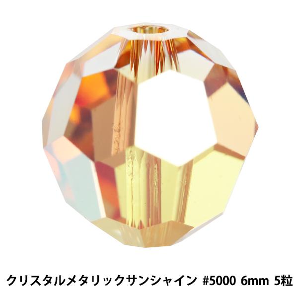 スワロフスキー 『#5000 Round cut Bead メタリックサンシャイン 6mm 10粒』 SWAROVSKI スワロフスキー社