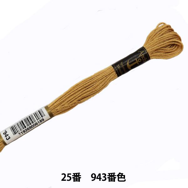 刺しゅう糸 『Anchor(アンカー) 25番刺繍糸 943番色』