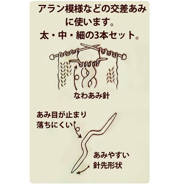 編み物ツール 『縄編み針 53-201』 Clover クロバー
