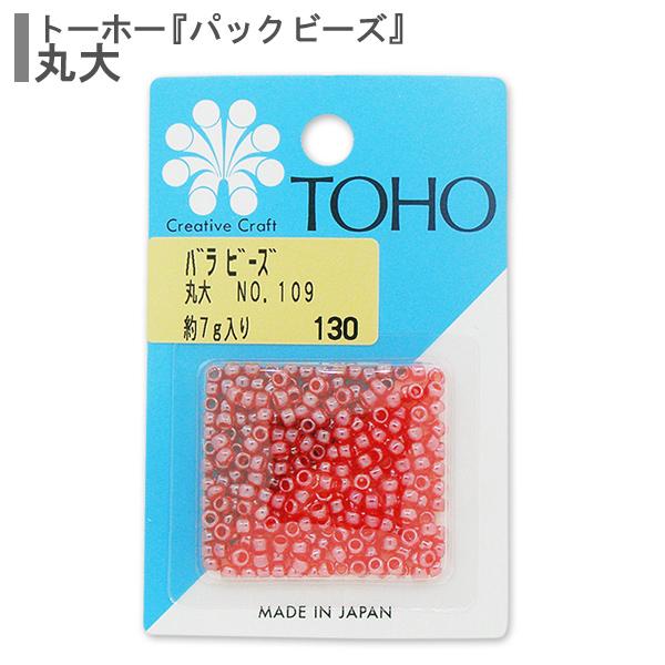 ビーズ 『バラビーズ 丸大 No.109』 TOHO BEADS トーホービーズ