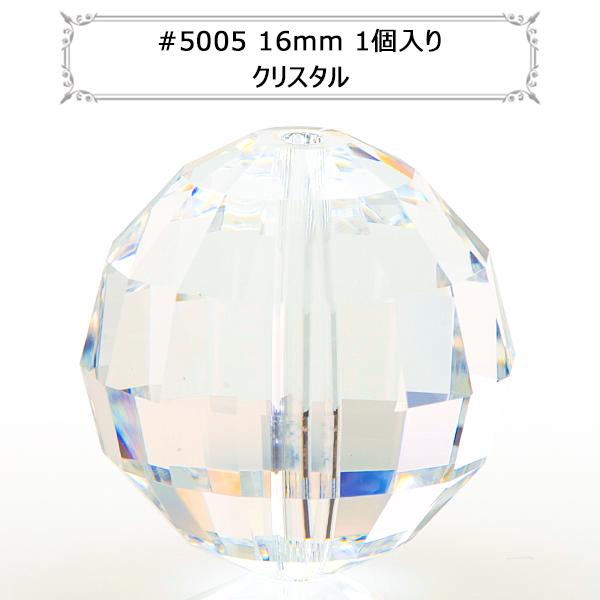 スワロフスキー 『#5005 Chessboard Bead クリスタル 16mm 1粒』 SWAROVSKI スワロフスキー社