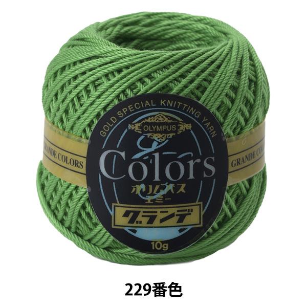 レース糸 『エミーグランデ カラーズ 229番色』 Olympus オリムパス