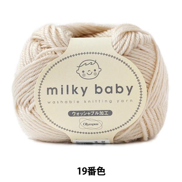 秋冬毛糸 『milky baby (ミルキーベビー) 19番色』 Olympus オリムパス
