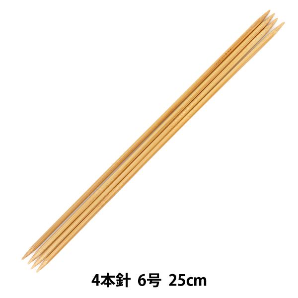 編み針 『硬質竹編針 4本針 25cm 6号』 mansell マンセル【ユザワヤ限定商品】