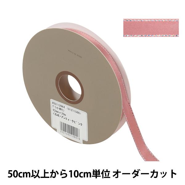 【数量5から】リボン 『グリッターWサテン 幅約1.2cm 64番色 アンティークピンク 33112』 TOKYO RIBBON 東京リボン