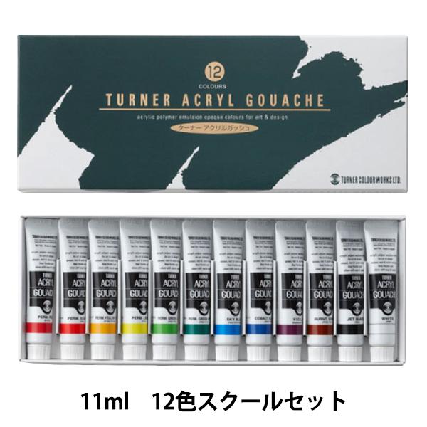 絵具 『ターナー色彩 アクリルガッシュ 11ml 12色スクールセット』 TURNER ターナー色彩