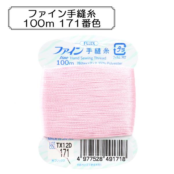 手ぬい糸 『ファイン手縫糸100m 171番色』 Fujix(フジックス)