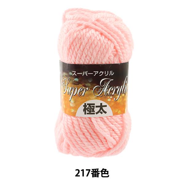 毛糸 『スーパーアクリル 極太 217 (ピンク) 番色』【ユザワヤ限定商品】