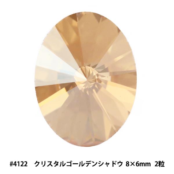 スワロフスキー 『#4122 Oval Rivoli クリスタルゴールデンシャドウ 8×6mm 2粒』 SWAROVSKI スワロフスキー社