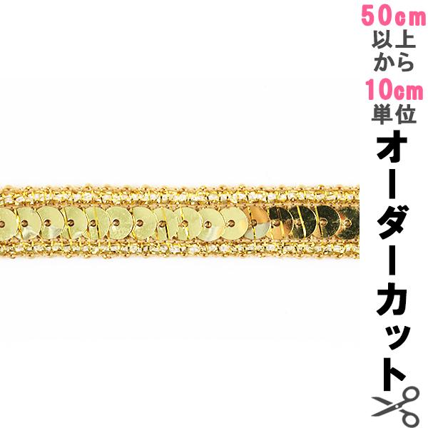 【数量5から】手芸ブレード 『ラメブレード 8963』