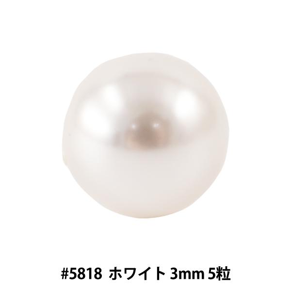 スワロフスキー 『#5818 Round Pearl Bead (Half Drilled) ホワイト 3mm 5粒』 SWAROVSKI スワロフスキー社