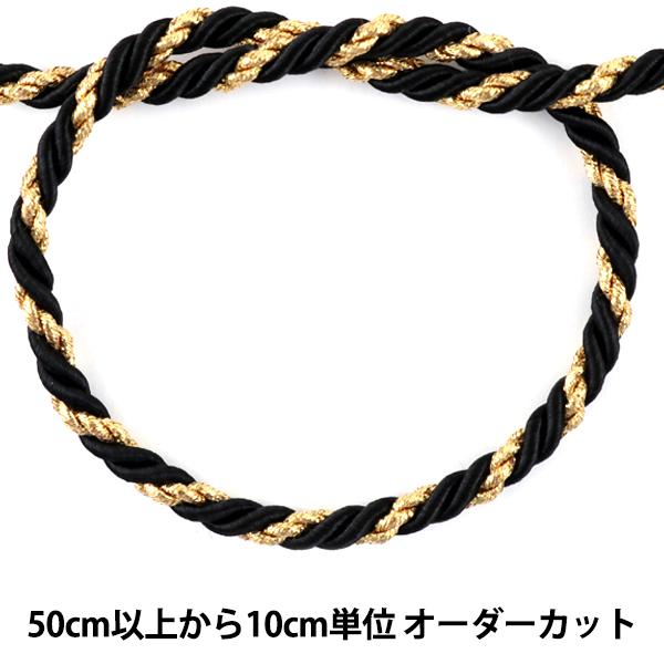 【数量5から】手芸ひも 『ツイストコード 黒×金 D KY-7-D2』
