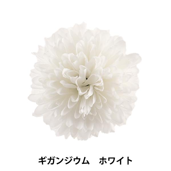 造花 シルクフラワー 『ギガンジウム ホワイト』