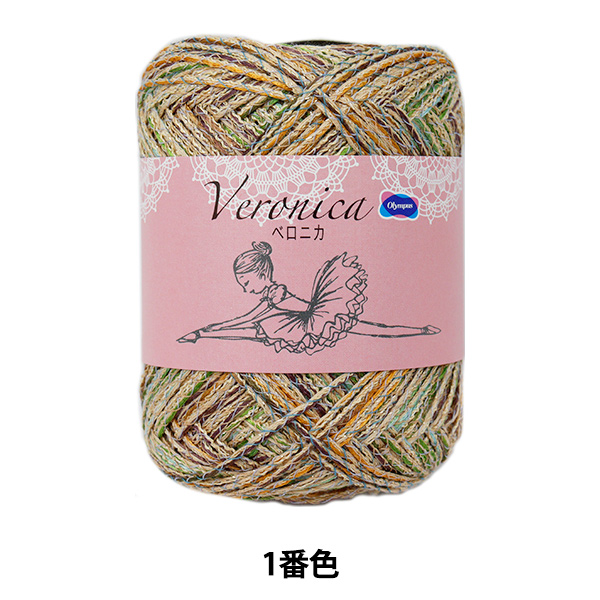 春夏毛糸 『Veronica (ベロニカ) 1番色』 Olympus オリムパス