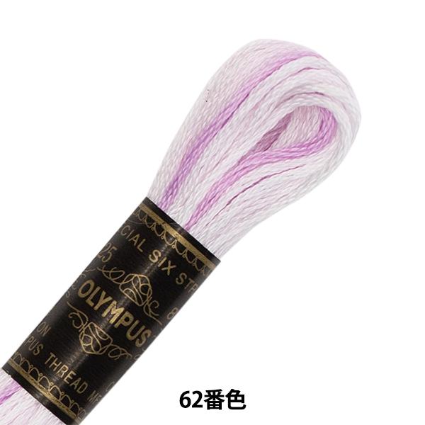 オリムパス 25番刺しゅう糸 62 [刺繍糸/ししゅう糸]