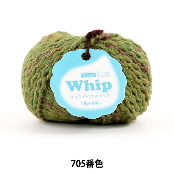 秋冬毛糸 『make make Whip (メイクメイク ホイップ) 705番色』 Olympus オリムパス