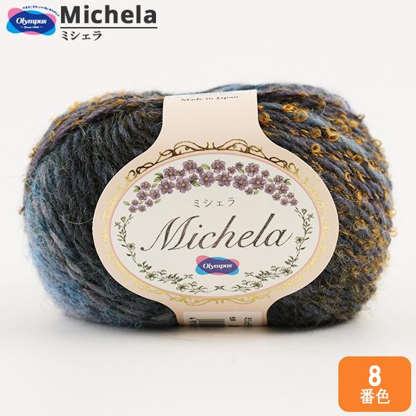 秋冬毛糸 『Michela (ミシェラ) 8番色』 Olympus オリムパス