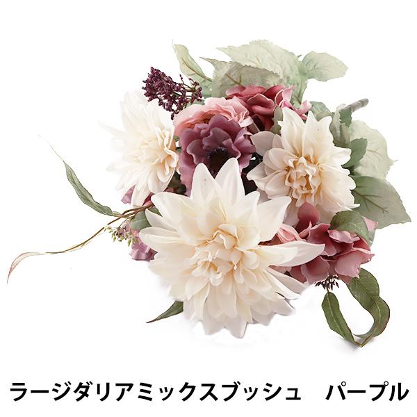 造花 シルクフラワー 『ラージダリアミックスブッシュ ライト パープル GA0222』