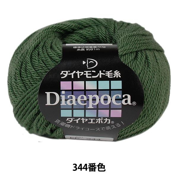秋冬毛糸 『Dia epoca (ダイヤエポカ) 344番色』 DIAMOND ダイヤモンド
