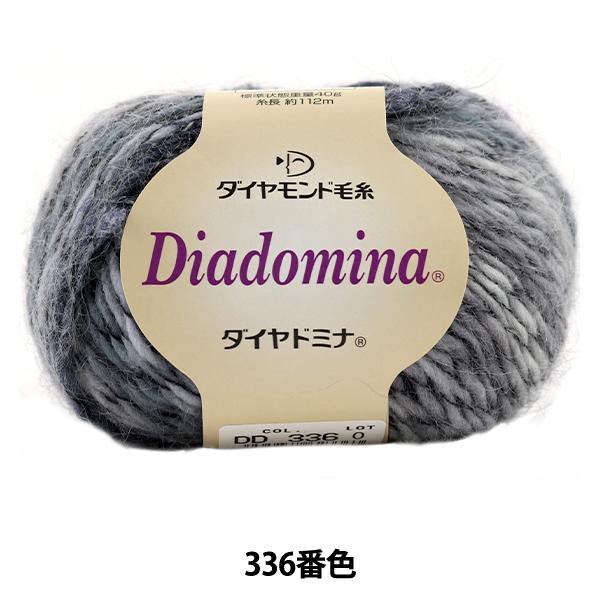 秋冬毛糸 『Diadomina (ダイヤドミナ) 336番色』 DIAMOND ダイヤモンド