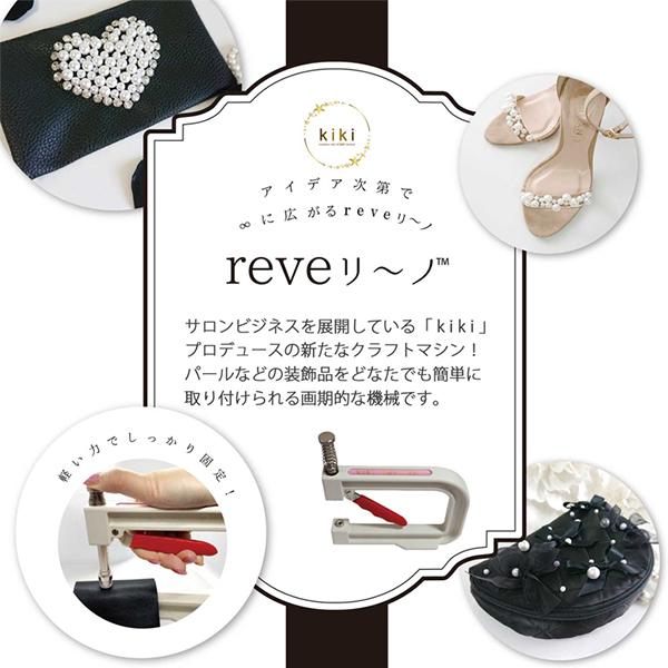 パール 装飾 『reve リ〜ノ™ マシン REV-01』 清原 KIYOHARA