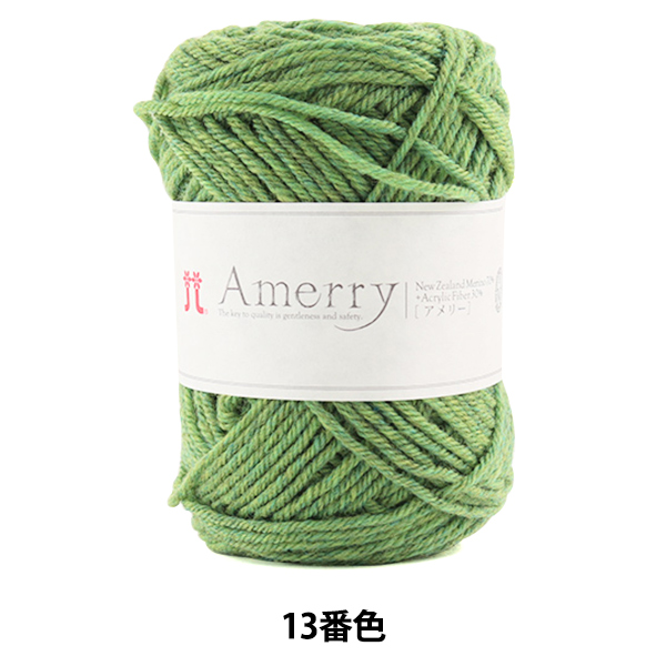 秋冬毛糸 『Amerry (アメリー) 13番色』 Hamanaka ハマナカ