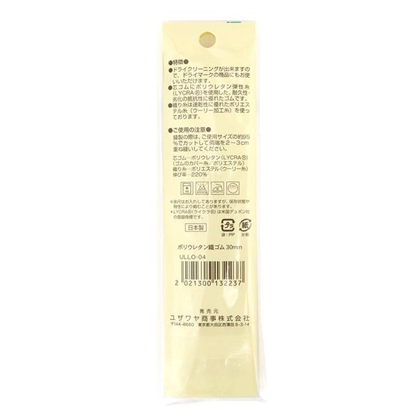 ライクラ 織ゴム 30mm巾×80cm ULLO-04