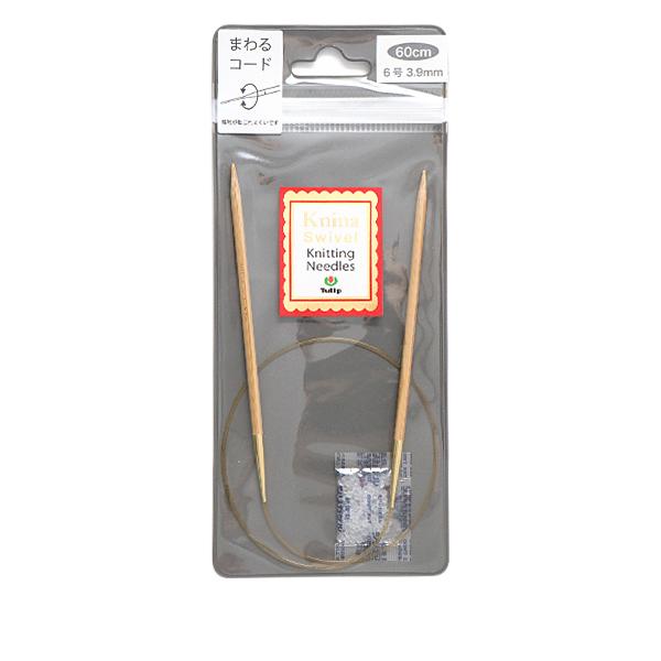 【ソックヤーン最大20%オフ】編み針 『Knina Swivel Knitting Needles (ニーナ スイベル ニッティング ニードルズ) 竹輪針 60cm 6号』 Tulip チューリップ
