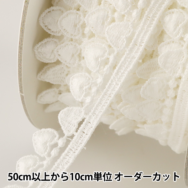 【ハートデザイン最大20%オフ】 【数量5から】レースリボンテープ 『ケミカルレース 白 幅約13mm 895021』