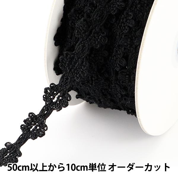 【数量5から】レースリボンテープ 『トーションレース 黒 幅約17mm 2990-BK』