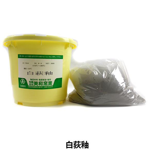 陶芸・釉薬 『白荻釉』