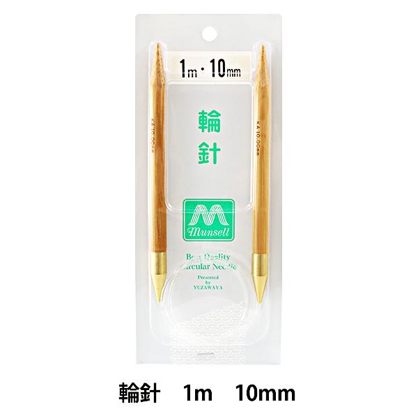 【編み物道具最大20%オフ】 編み針 『硬質竹輪針 極太 1m 10mm』 mansell マンセル【ユザワヤ限定商品】
