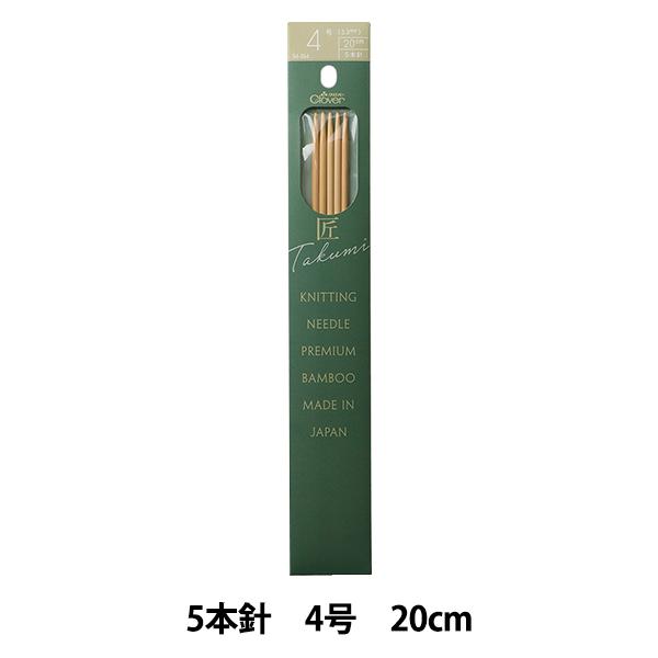 編み針 『棒針 匠 (たくみ) 5本針 20cm 4号 54-364』 Clover クロバー