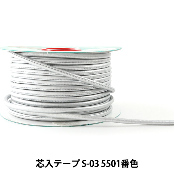 【数量5から】手芸用テープ 『メイフェア芯入テープ S-03 5501番色』