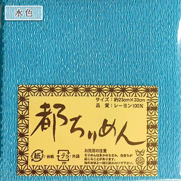 生地 『都ちりめん無地カットクロス 水色』 西村庄治商店