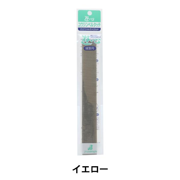 手芸テープ 『ベルタッチテープ 112 グレー 2.5cm×20cm 2-585』 YUSHIN 遊心 【ユザワヤ限定商品】