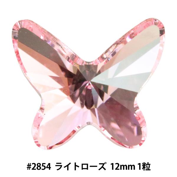 スワロフスキー 『#2854 Butterfly Flat Back no-hotfix ライトローズ 12mm 1粒』 SWAROVSKI スワロフスキー社