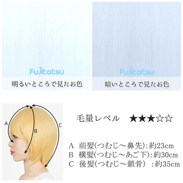 ウィッグ 『コスプレショートウィッグ スノーホワイト』 Fujitatsu 富士達