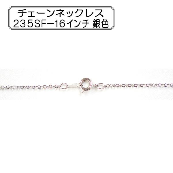 手芸金具 『チェーンネックレス 235SF-16インチ 銀色』