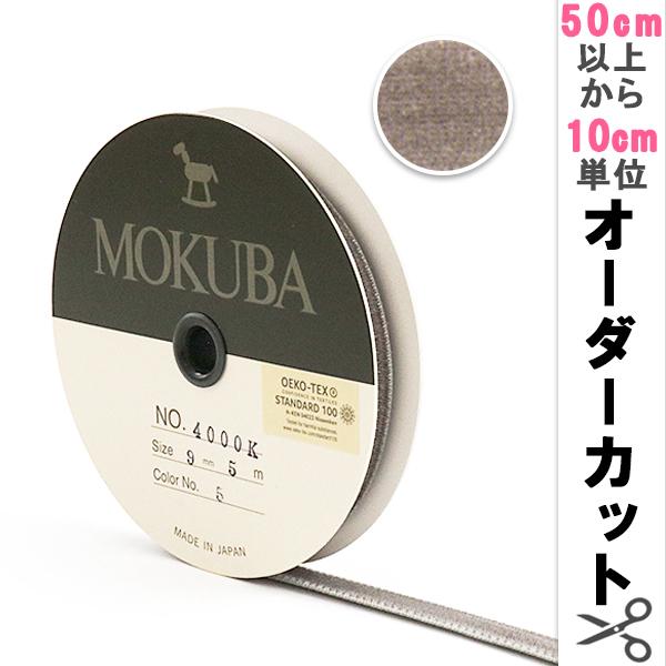 【数量5から】リボン 『木馬ベッチンリボン 4000K-9-5』 MOKUBA 木馬