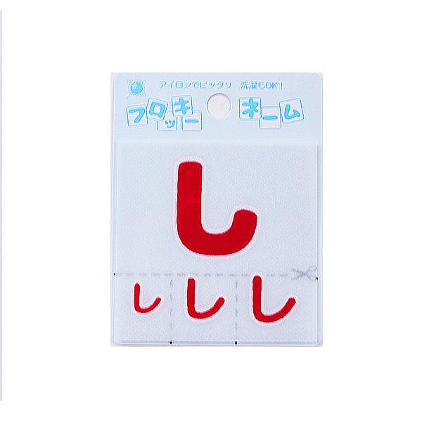 ワッペン 『フロッキーネーム (ひらがな) 赤色 し』 寺井