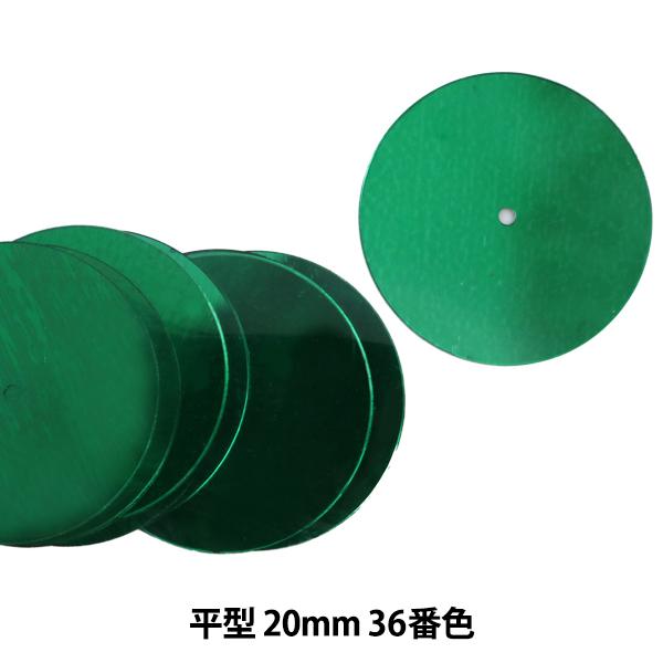 スパンコール 『平型 20mm CH 36番色』