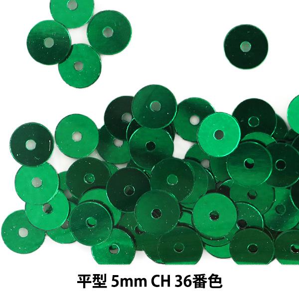スパンコール 『平型 5mm CH 36番色』